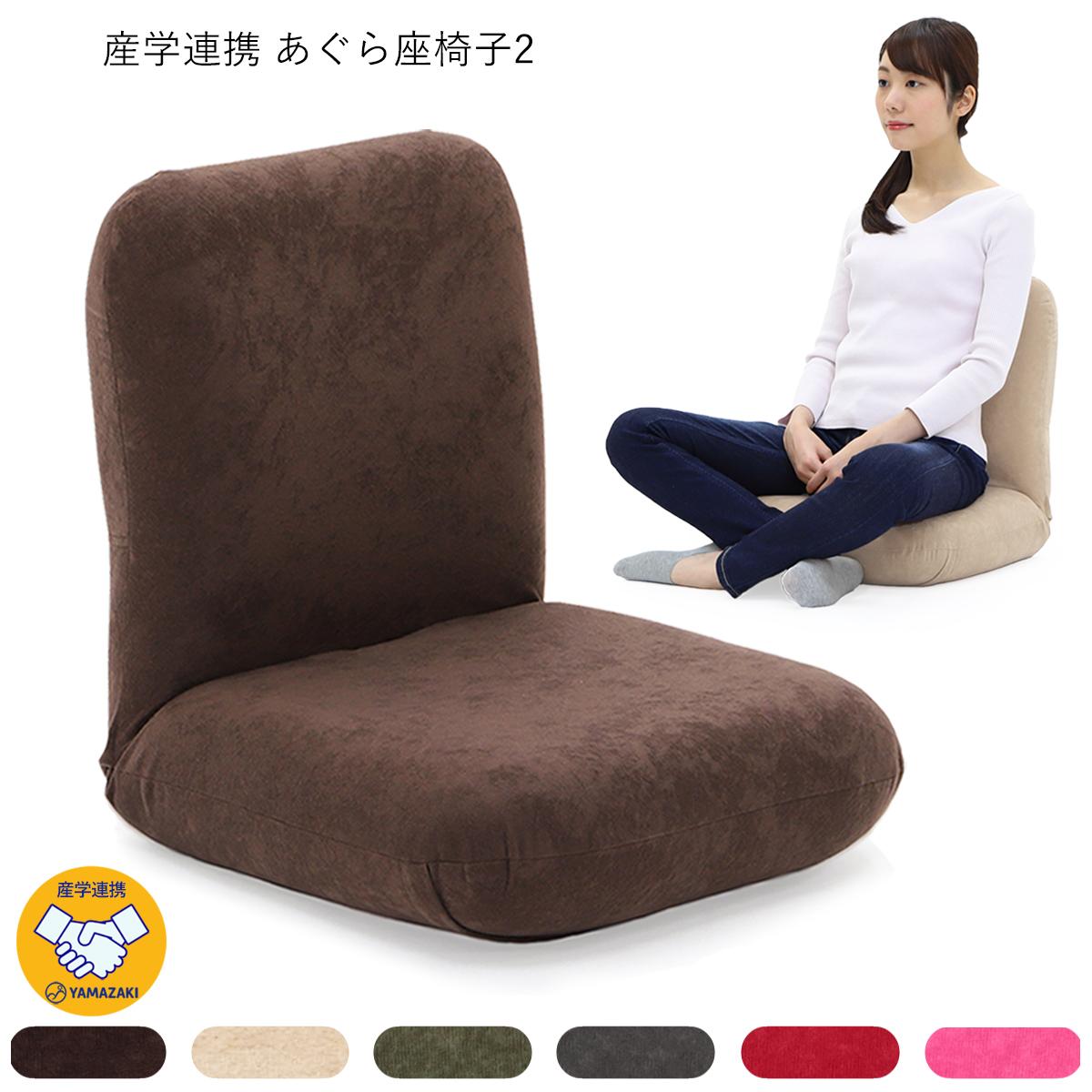 産学連携 あぐら座椅子2(ヤマザキ)【 座椅子 日本製 腰痛 リクライニング 姿勢 ざいす 座いす 人気 おすすめ コンパクト 】