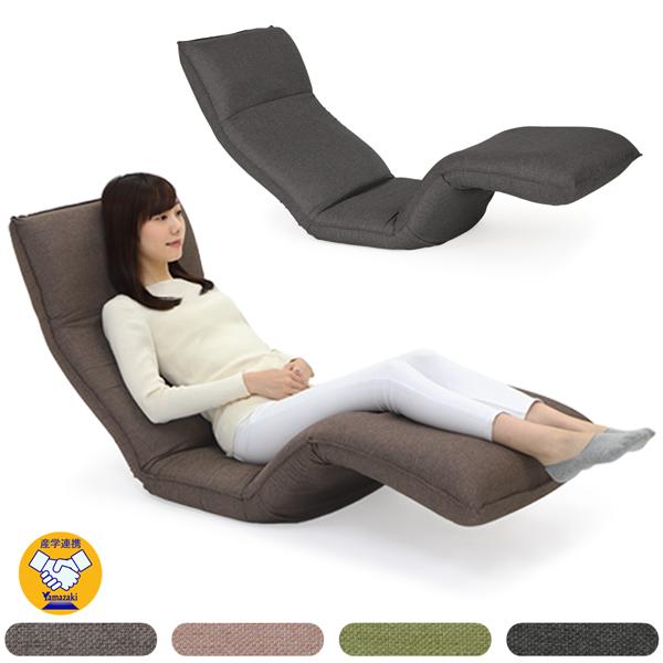 中立姿勢でくつろげる 腰に優しい 脚上げ寝椅子 3(ヤマザキ) 【 座椅子 日本製 腰痛 産学連携 中立姿勢 寝椅子 座椅子カバー 姿勢 ヘッドリクライニング ハイバック】