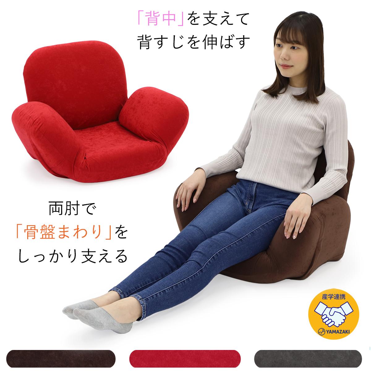産学連携 美姿勢サポート座椅子 PC300(ヤマザキ) 【 座椅子 ざいす 座いす リクライニング 腰痛 日本製 姿勢 人気 おすすめ コンパクト】