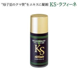 KS-ラフィーネ