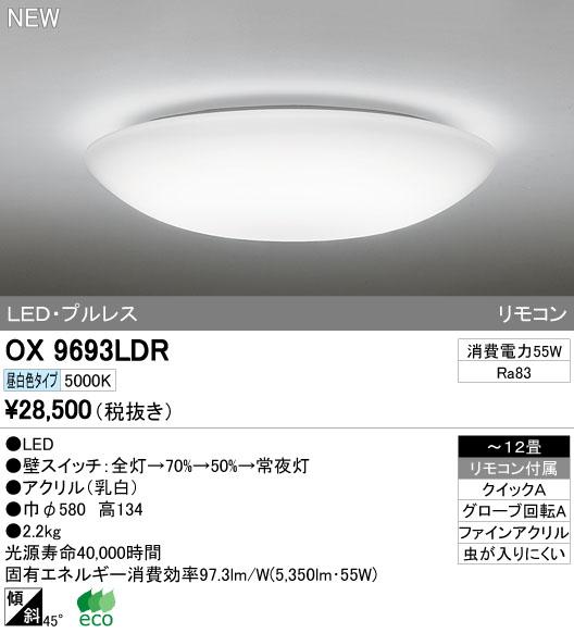 【期間限定特価】オーデリック LEDシーリングライト リモコン付(~12畳) OX9693LDR【メーカー直送・代引き不可】