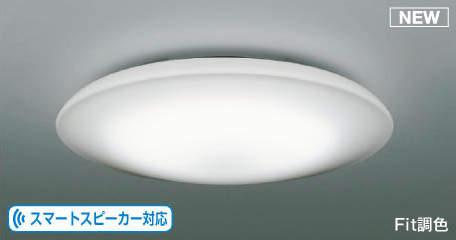 コイズミ LEDシーリングライト  スマートスピーカー対応 AH50645 主に8畳用 リモコン付属 調光・調色タイプ メーカー直送・代引き不可・期間限定SALE