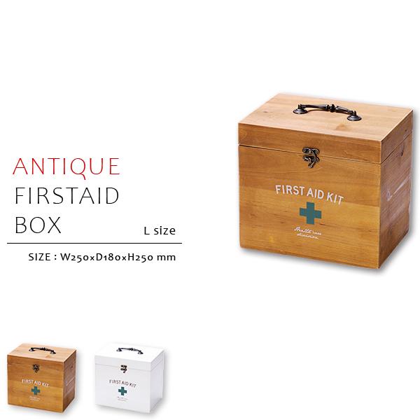 アンティークウッド/ファーストエイドボックス/Lサイズ アンティークウッド 収納雑貨 ファーストエイドボックス 救急箱 薬箱 応急処置 ウッドボックス エイドボックス 小物入れ 小物収納