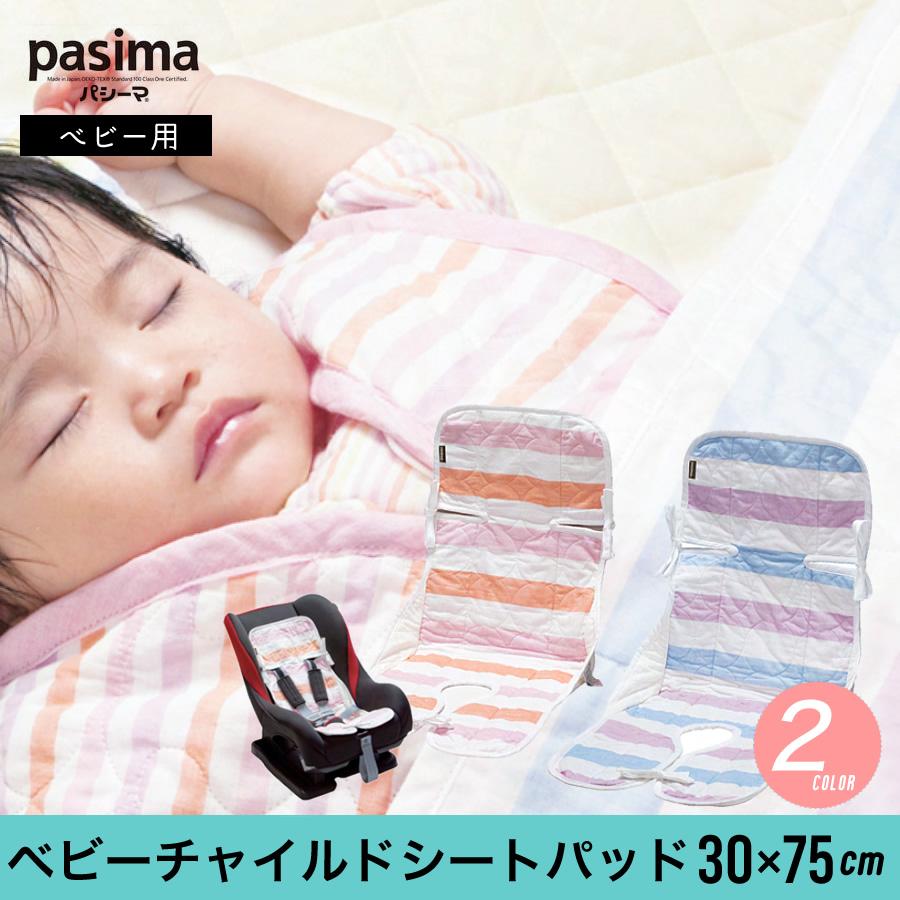 夏は涼しく冬あったか パシーマ pasima ガーゼと脱脂綿でできた自然寝具 2カラー チャイルドシートパット 休日 ボーダー スーパーセール ベビー