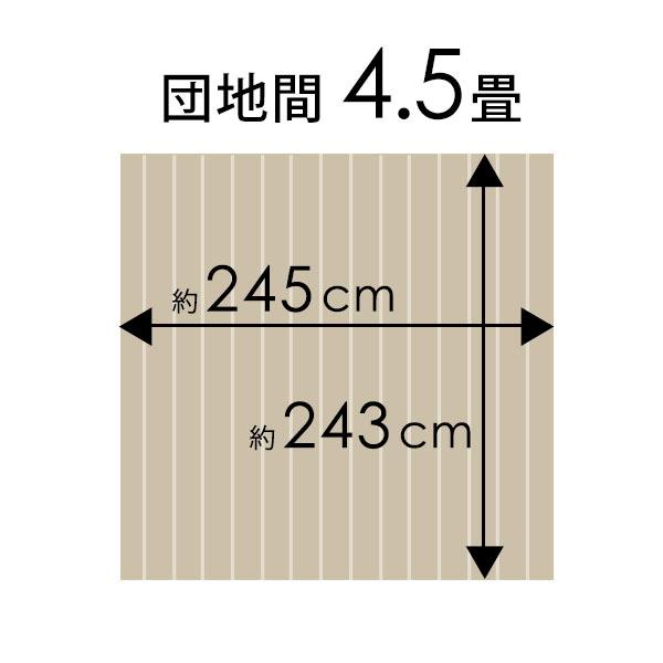 【 1梱包タイプ品 】特殊エンボス加工 PJ-40シリーズ 団地間 4.5畳用 フローリングカーペット 約243×245cm DIY カーペット フローリング リフォーム ウッドカーペット 木製 ウッドフローリングマット 4.5帖 4畳半 和室 おしゃれ