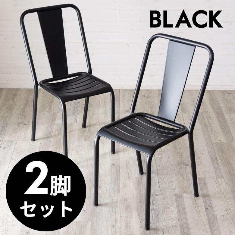 【2脚セット】 チェア ダイニングチェア スチール製 スタッキング 黒 [set-91289]【 スタッキングチェア 椅子 積み重ね チェア 座面高47cm ヴィンテージ おしゃれ 在宅勤務 】