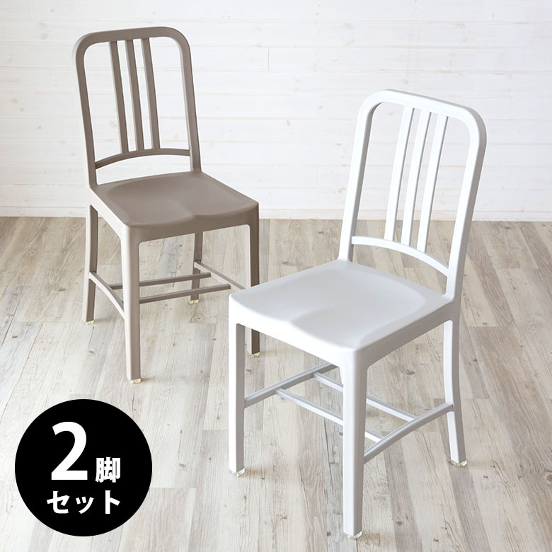 【2脚セット】ダイニングチェア ネイビーチェア風 PP樹脂フレーム 座面高47cm [set-91199] 【 チェア 椅子 チェアー 食卓椅子 ダイニング椅子 デスクチェア リビングチェア グレー ブラウン おしゃれ 北欧 西海岸 カフェ 】