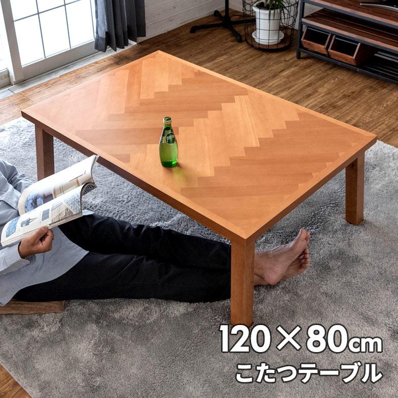 こたつ テーブル 長方形 120×80cm 木製 [96020]【 ヘリンボーン ブラウン 省エネ コード収納 家具調 おしゃれ 薄型ヒーター】