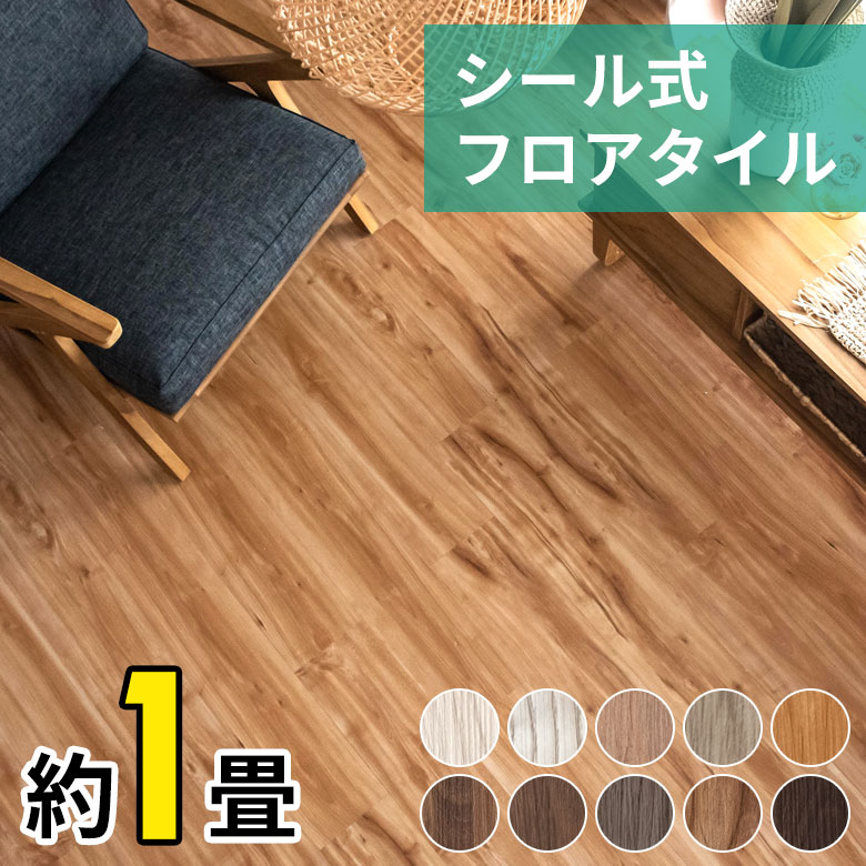 I Only Put Flooring Wood Flooring With The Woodgraining Floor Tile Adhesive And Flooring Tile 12 Pieces Set Adhesion Type Floor Tile Floor Tile