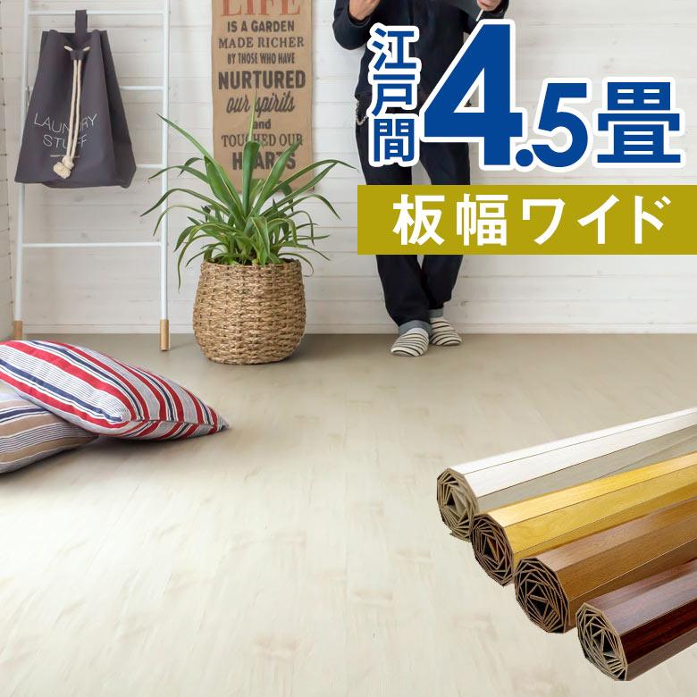 ワイドな板幅で高級感のある江戸間4.5畳用フローリングカーペット 約260x259cm ウッドカーペット DIY 床材 リフォーム 送料無料限定セール中 簡単 ナチュラル オーク ブラウン アイボリー ホワイト 白 1梱包タイプ あす楽対応品 4畳半 和室 床 約260×259cm マット フローリング材 敷くだけ ウッドフローリング 江戸間4.5畳用フローリングカーペット 木製 かーぺっと 本日の目玉 GA-70シリーズ WIDE70 4.5帖 ワイド70