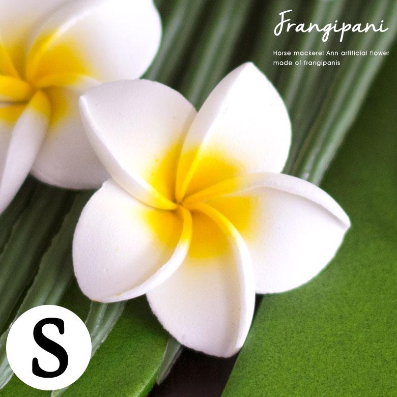 スポンジで出来た 小さな プルメリア 造花 パーツ 置き物 装飾 フラワー オブジェ ハワイアン 雑貨 飾り 毎日激安特売で 営業中です 国際ブランド リゾート 南国 アートフラワー アレンジメント 白 プレゼント Sサイズ 観葉植物 メール便対応 おしゃれ ホワイト インテリア スポンジでできたプルメリアの花 小さなプルメリア造花 かわいい 花びら 10222