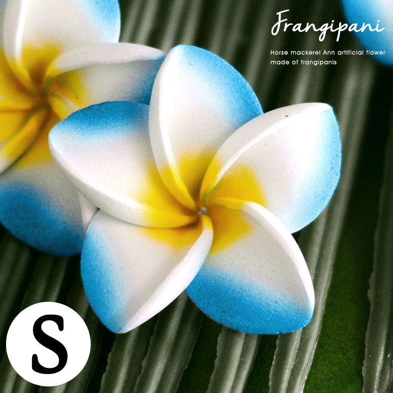 スポンジで出来た 小さな プルメリア 造花 お値打ち価格で パーツ 置き物 装飾 フラワー オブジェ ハワイアン 雑貨 飾り リゾート 南国 アートフラワー おしゃれ メール便対応 スポンジでできたプルメリアの花 小さなプルメリア造花 アレンジメント 観葉植物 青 プレゼント 花びら 割引クーポンあり ブルー インテリア Sサイズ 10226 かわいい 送料無料(一部地域を除く)