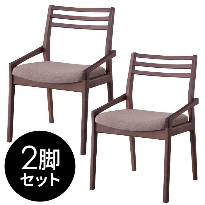 【2脚セット】 ダイニングチェア 肘付き ファブリック ウォールナット [set-91222]【 椅子 天然木 アームチェアー 木製チェア 布張り おしゃれ 北欧 在宅勤務 】