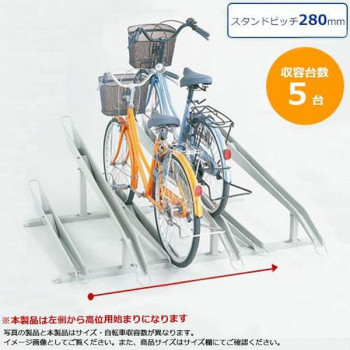 ダイケン 自転車ラック サイクルスタンド KS-C285B 5台用 代引き不可