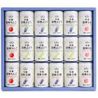 【エントリーでポイント10倍!】 アルプス 信州ストレートジュース詰合せ (160g×18缶) MCG-340 代引き不可