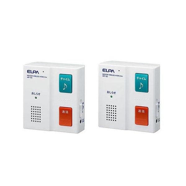 【送料無料】ELPA(エルパ) ワイヤレスインターホン 子機&子機セット WIP-100S 1746700