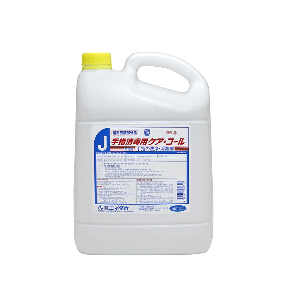 業務用 手指消毒液 有効成分:塩化ベンザルコニウム0.05w/v% 手指消毒用ケア・コール(J) 5L×4本 270931 代引き不可