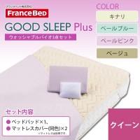 【送料無料】フランスベッド GOOD SLEEP Plus ウォッシャブルバイオ3点セット(ベッドパッド・マットレスカバー) クイーン
