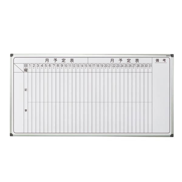 【送料無料】馬印 AX(アックス)シリーズ壁掛 予定表(月予定表)ホワイトボード W1810×H920 AX36MG