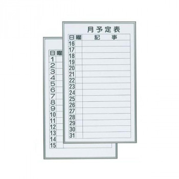 馬印 書庫用ボード 予定表(月予定表)ホワイトボード 2枚1組 W360×H600 FB637M 代引き不可