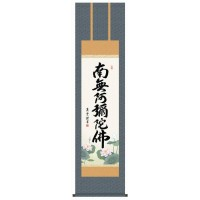 吉村清雲 仏書掛軸(尺3) 「六字名号」 (南無阿弥陀仏) ME2-098