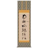 【送料無料】蓮如上人 仏書掛軸(尺5) 「虎斑の名号」 復刻 E2-015