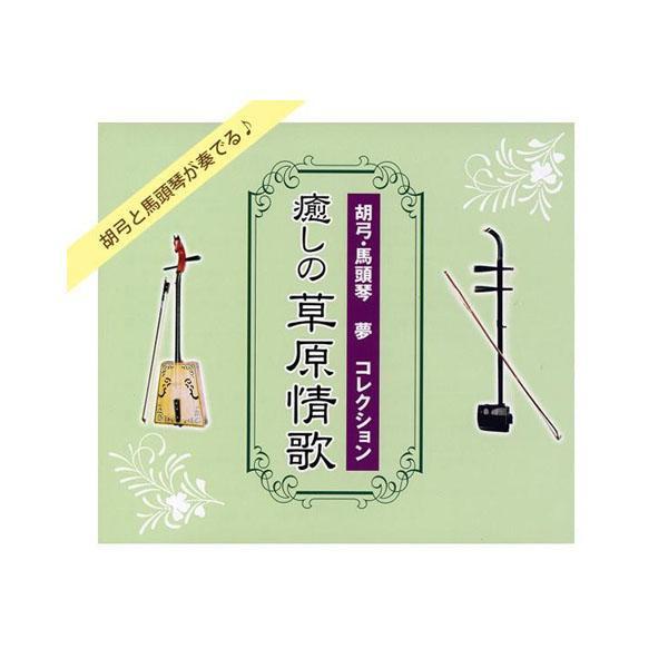 【送料無料】キングレコード 胡弓・馬頭琴 夢コレクション 癒しの草原情歌(全94曲CD5枚組 別冊解説本付き)