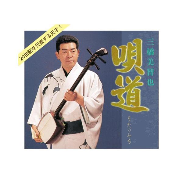 キングレコード 三橋美智也 唄道(うたのみち) 全106曲CD5枚組 別冊歌詩本付き NKCD-7681