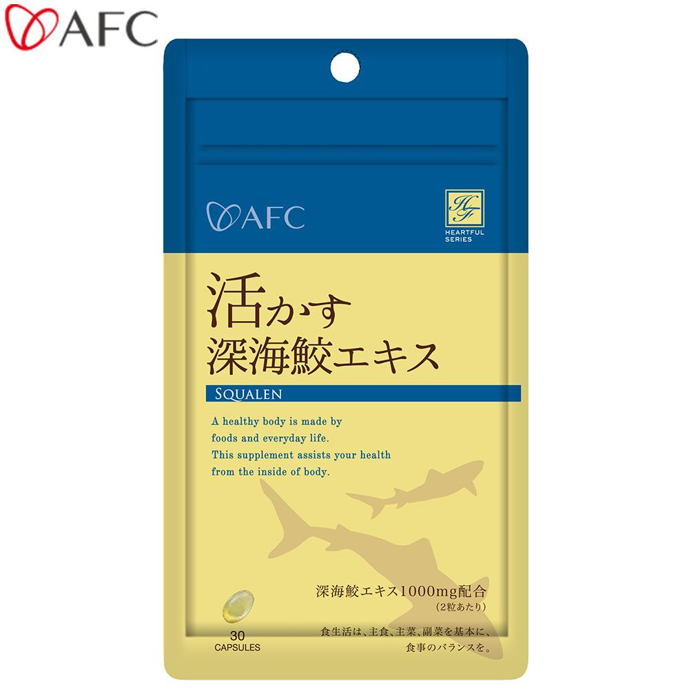 AFC(エーエフシー) ハートフルシリーズ 活かす深海鮫エキス 15日分(30カプセル)×6袋 Y0174