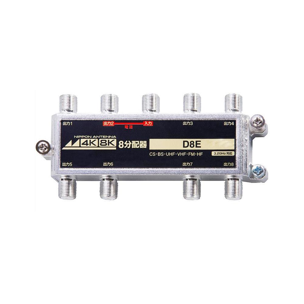 日本アンテナ 4K8K対応屋内用8分配器 D8E 2181606