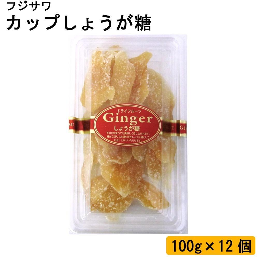 フジサワ カップしょうが糖 100g×12個 代引き不可