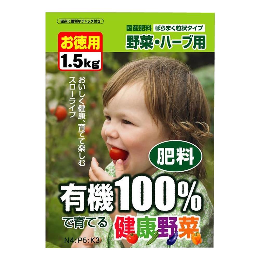 【エントリーでポイント10倍!】 有機100%で育てる健康野菜 1.5kg×6袋セット