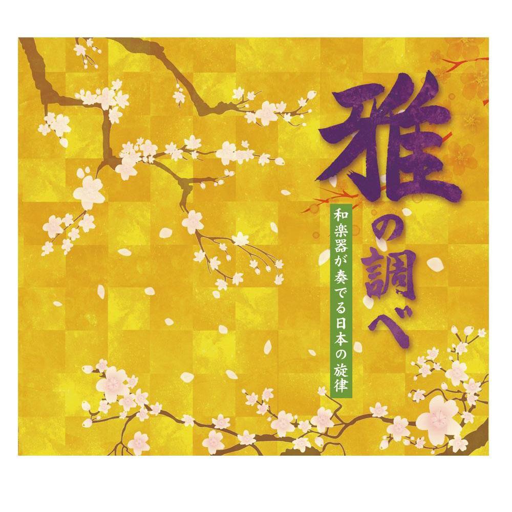 雅の調べ~和楽器が奏でる日本の旋律~ CD6枚組全104曲 NKCD-7818-23