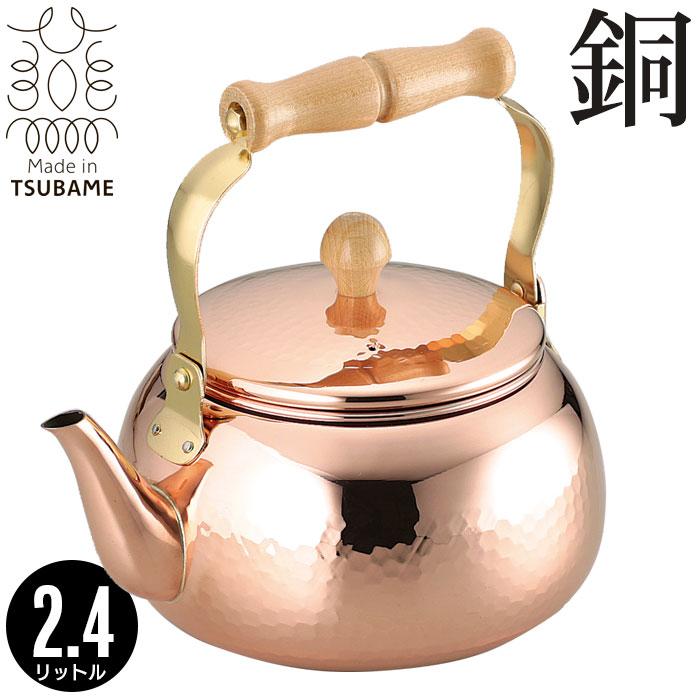 【エントリーでポイント10倍!】 やかん 2.4L 銅製 ケトル 薬缶 湯沸し お湯 日本製 燕三条 銅 おしゃれ 人気 おすすめ 味噌汁 調理器具 一人暮らし 新生活