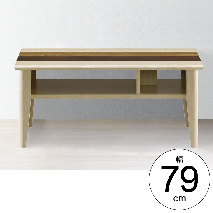 センターテーブル 木製 幅80cm テーブル リビング ローテーブル 棚付き 収納 一人暮らし 新生活 北欧 レトロ カントリー おしゃれ かわいい