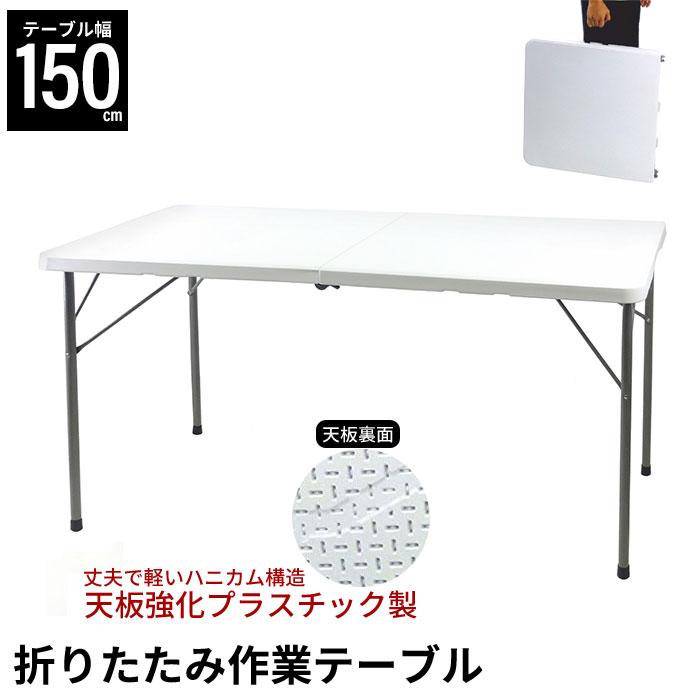 【エントリーでポイント10倍!】 テーブル アウトドア テーブル ピクニックテーブル 折りたたみテーブル 幅150 丈夫 強化プラスチック 作業用 アウトドア 作業 大きい