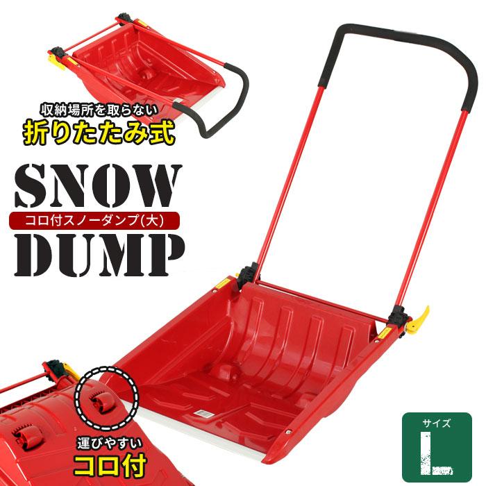 【エントリーでポイント10倍!】 10倍還元★ママさんダンプ 雪かき スコップ 折りたたみ式 スノーダンプ コロ付 除雪 シャベル 雪下ろし 道具