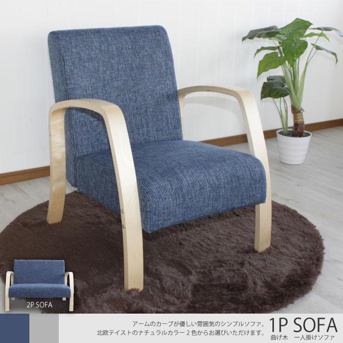 一人掛けソファ 曲げ木 一人掛け ソファ 座椅子 ソファー 1人掛け 一人用 1人用 ソファチェア チェアー チェア 座いす 座イス 値下げ SALE