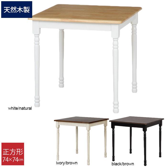 ダイニングテーブル 幅75cm 木製 正方形 テーブル アイボリー ブラウン ブラック ホワイト ナチュラル アンティーク マキアート 食卓 北欧 カントリー ナチュラル おしゃれ 天然木