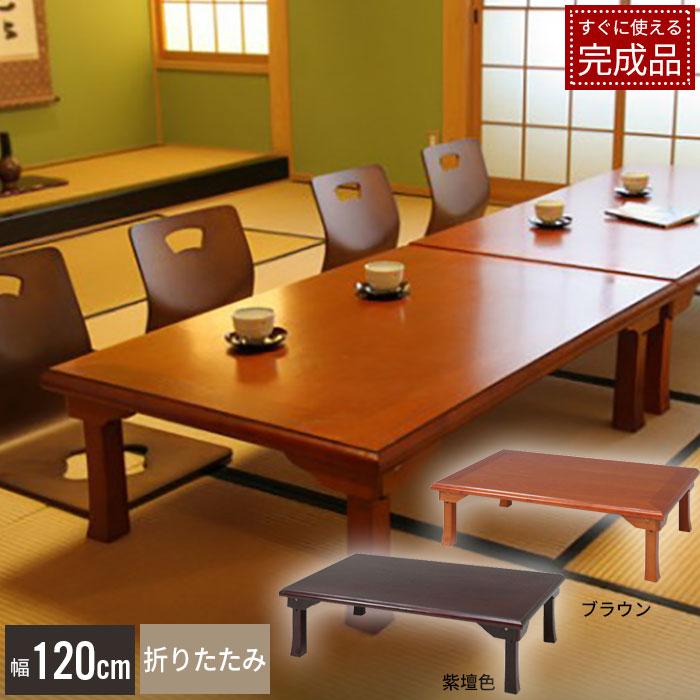 【スーパーSALE 10%OFF】 座卓 折りたたみ テーブル 幅120cm 和風 折り畳みテーブル 折れ脚 和室 旅館 ちゃぶ台 客室 高級感 ローテーブル 人気 おすすめ 客間