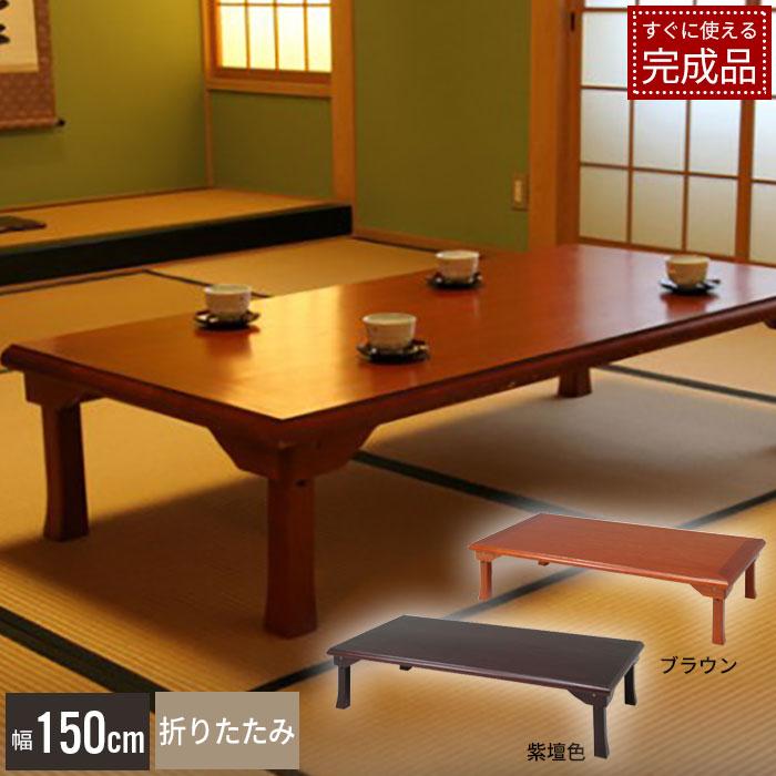 【スーパーSALE 10%OFF】 座卓 折りたたみ テーブル 幅150cm 和風 折り畳みテーブル 折れ脚 和室 旅館 ちゃぶ台 客室 高級感 ローテーブル 人気 おすすめ 客間