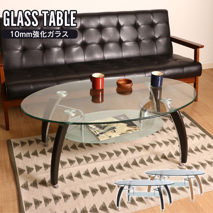 【スーパーSALE 10%OFF】 テーブル ガラス センターテーブル 110cm ガラステーブル 丸 arc ローテーブル リビングテーブル ラウンド 円 シンプル モダン 高級 つくえ 机 おしゃれ 棚 木製 北欧 ナチュラル/ブラウン 新生活 一人暮らし