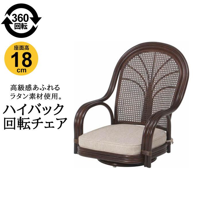 【スーパーSALE 10%OFF】 籐 回転椅子 ロー ハイバック 肘付 完成品 椅子 座椅子 いす チェア 籐家具 ラタン ラウンドチェア