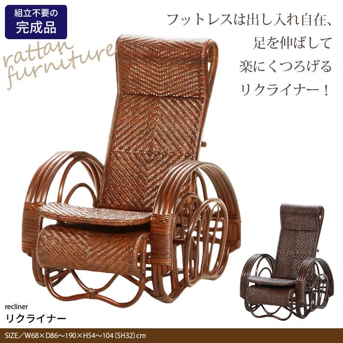 【スーパーSALE 10%OFF】 籐 リクライニング座椅子 寝椅子 椅子 いす チェア 籐家具 ラタン リクライニング 座いす 肘付 完成品