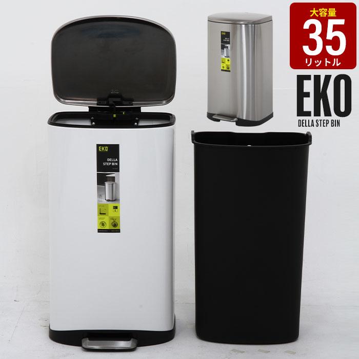 ゴミ箱 ふた付き ペダル ステンレス おしゃれ ごみ箱 35L 蓋つき キッチン リビング シルバー/ホワイト ペダル式 ダストボックス ワイド 横型 四角 スクエア