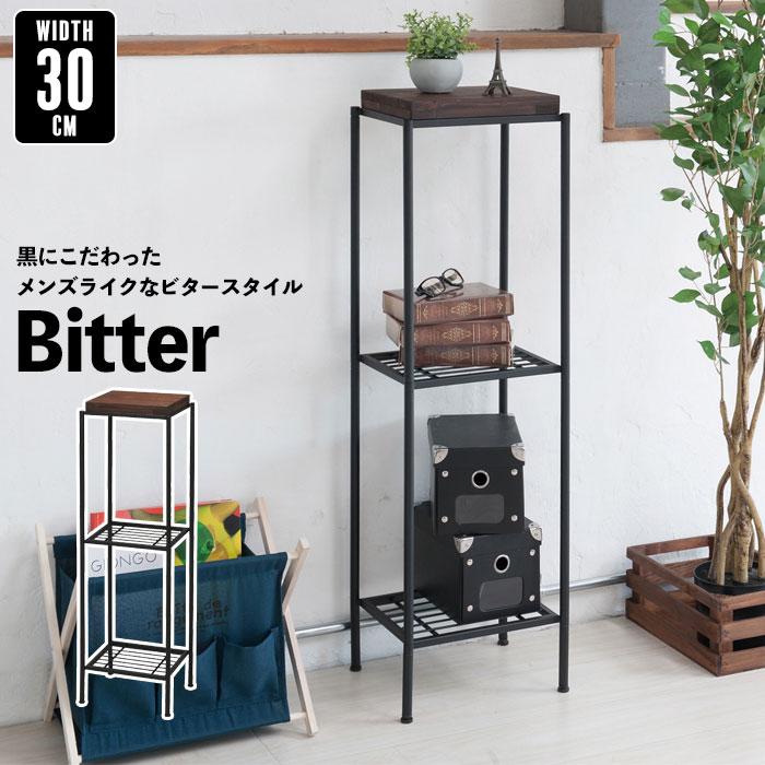 ラック 幅30 おしゃれ スリムラック 木製 ブラック アイアン フレーム ブラウン 飾り棚 花台 飾り台 ディスプレイ ラック カフェ