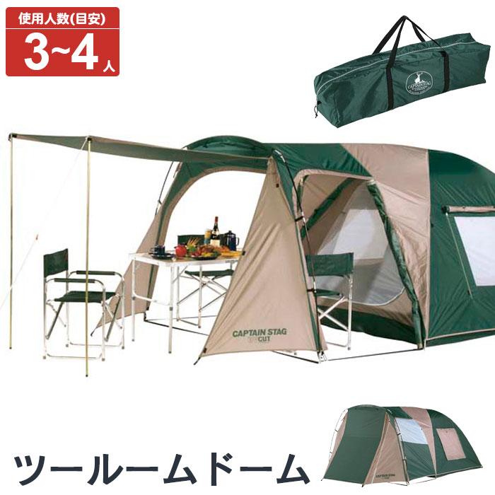 テント ツールームドーム 3?4人用 2ルーム キャリーバッグ付き 収納バッグつき UV キャビンテント アウトドア テント 大型 野外イベント 本格キャンプ