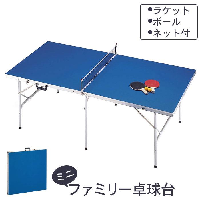 卓球台 家庭用 折りたたみ 卓球 テーブル ピンポン ピンポン台 セット 室内 コンパクト ファミリー 子供用 大人 運動 練習 運動不足 スポーツ 自主練 レジャー 机 つくえ デスク 遊び 大会 ラケット ボール 折り畳み すき間