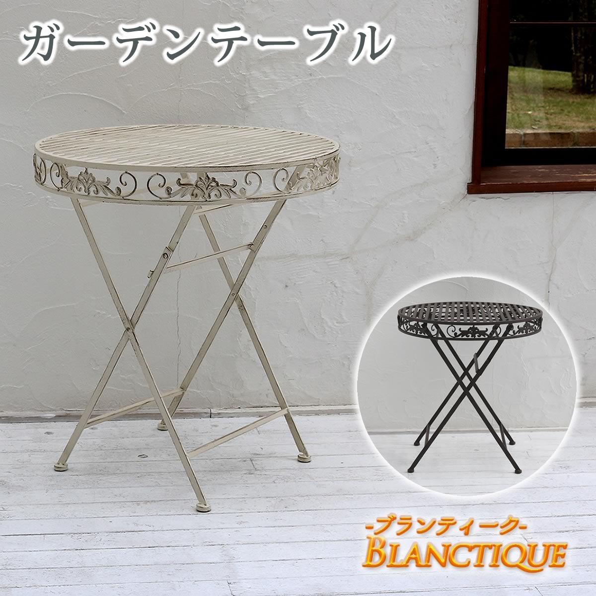 ブランティーク ホワイトアイアンテーブル70 ガーデンテーブル テラス 庭 ウッドデッキ 椅子 アンティーク クラシカル イングリッシュガーデン ファニチャー シンプル 北欧 インテリア 家具 おしゃれ カフェ