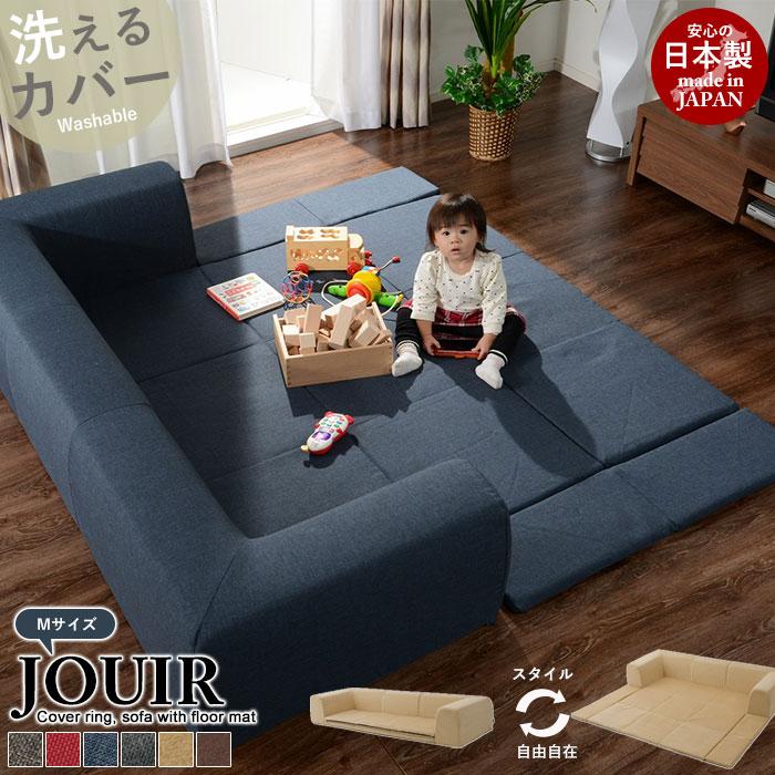 ソファ フロアマット付 Mサイズ セット ローソファ フロアソファ 低い こども マット 洗える カバーリング 日本製 こたつ おしゃれ 人気 おすすめ 一人暮らし 新生活